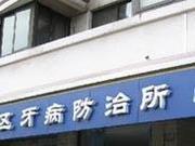 奉贤区牙病防治所