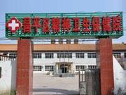 北京市昌平区精神卫生保健院