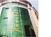 黑龙江省双鸭山市中医院