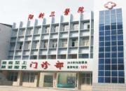 阳新县第三人民医院