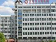 义乌市中医院