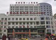 陇南市武都区第一人民医院