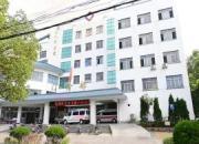 黄山市黄山区人民医院