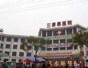 咸阳市三原县医院