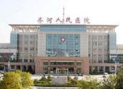 齐河县人民医院