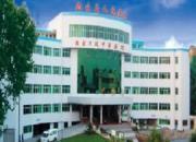 西峡县人民医院