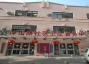 李沧区浮山路街道社区卫生服务中心