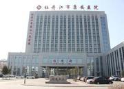 牡丹江市康安医院