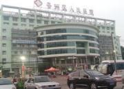 珠海市香洲区人民医院