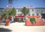 陇西县云田中心卫生院