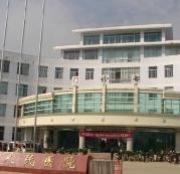 昌宁县人民医院