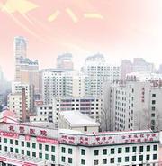 哈尔滨武警医院