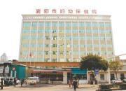 襄阳市妇幼保健院