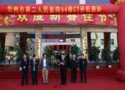 忻州市第二人民医院