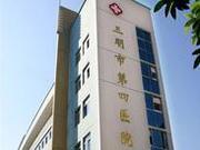 三明市第四医院