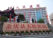 余庆县人民医院