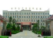 西华县中医骨科医院