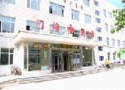 绥化市中医医院