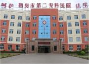 鹤岗市第二专科医院
