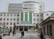 拜城县人民医院