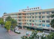 广州港湾医院