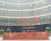 中国人民解放军第323医院