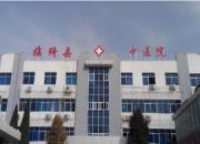 临猗县中医院