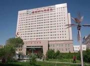 昌吉州人民医院