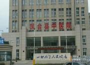 凤台县中医院