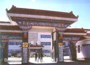 西藏自治区第二人民医院