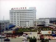 南皮县人民医院