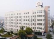 东风公司茅箭医院