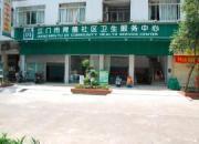 江门市红十字会医院