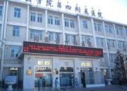 内蒙古医学院第四附属医院
