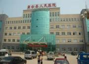 鱼台县人民医院