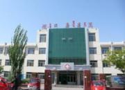 巴彦淖尔市磴口县人民医院