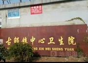 峄城区古邵镇中心卫生院