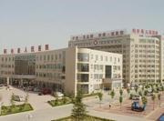 阳谷县人民医院