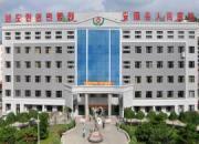安图县人民医院
