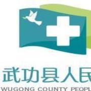 武功县人民医院
