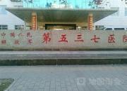 中国人民解放军第537医院