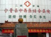 宁晋县中西医结合医院