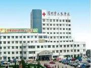 滨州市人民医院