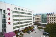 商洛市第二人民医院