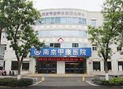 南京甲康醫院
