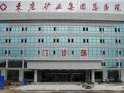 枣庄矿业集团中心医院