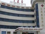 西藏自治区人民医院