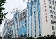 长沙市第三医院