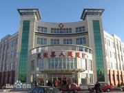 齐齐哈尔市克东县人民医院