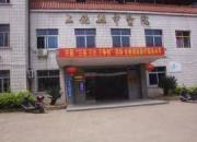 上饶县中医院